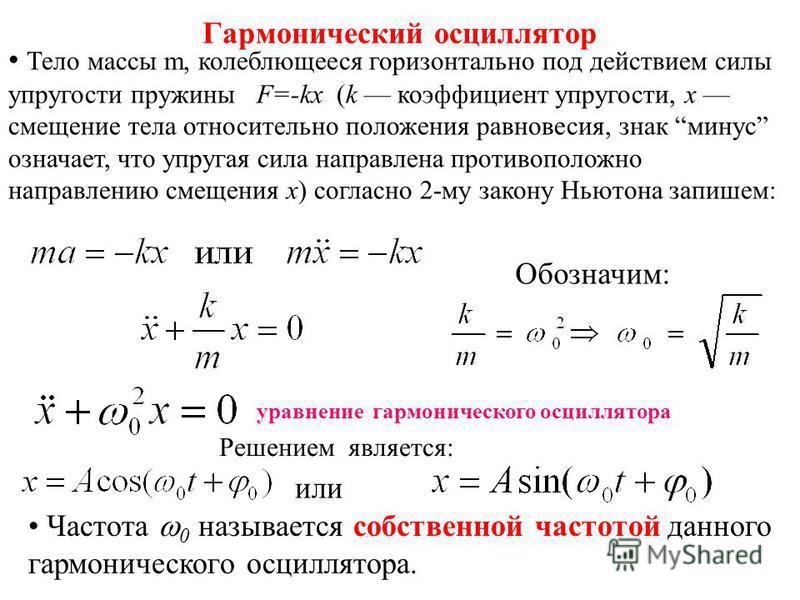 Гармонический осциллятор Тело массы m, колеблющееся горизонтально под действием силы упругости пружины F=-kx (k коэффициент упругости, x смещение тела относительно положения равновесия, знак минус означает, что упругая сила направлена противоположно