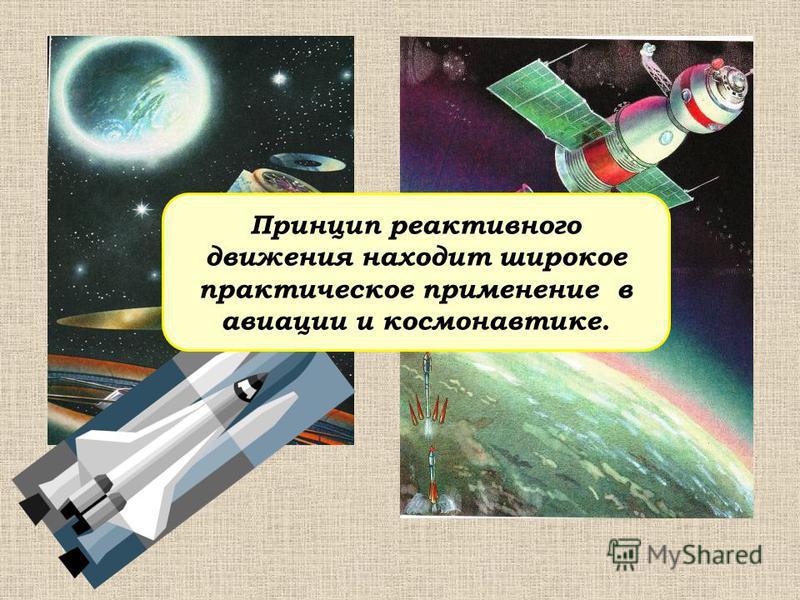 Принцип реактивного движения находит широкое практическое применение в авиации и космонавтике.