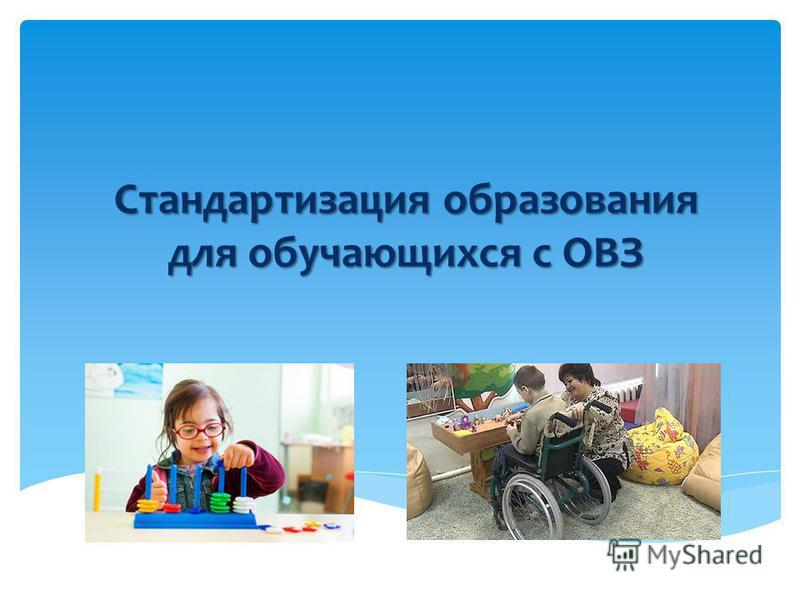 Стандартизация образования для обучающихся с ОВЗ