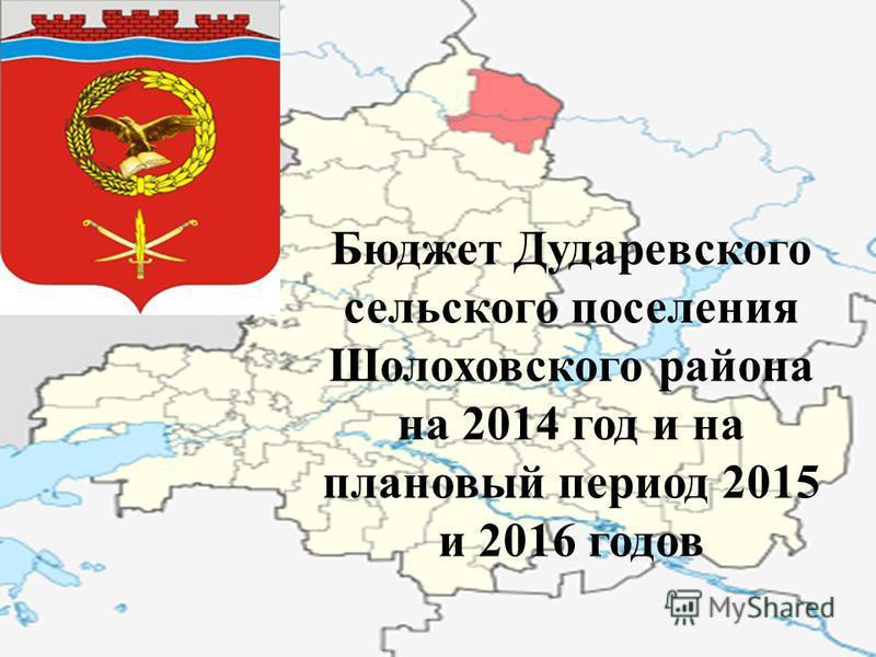 Бюджет Дударевского сельского поселения Шолоховского района на 2014 год и на плановый период 2015 и 2016 годов