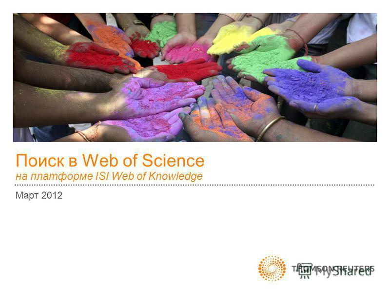 Поиск в Web of Science на платформе ISI Web of Knowledge Март 2012
