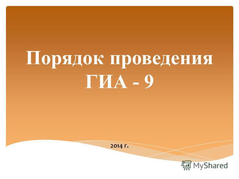 Порядок проведения ГИА - 9 2014 г.