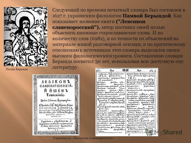 Памвой Берындой (