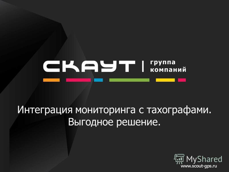 Интеграция мониторинга с тахографами. Выгодное решение. www.scout-gps.ru
