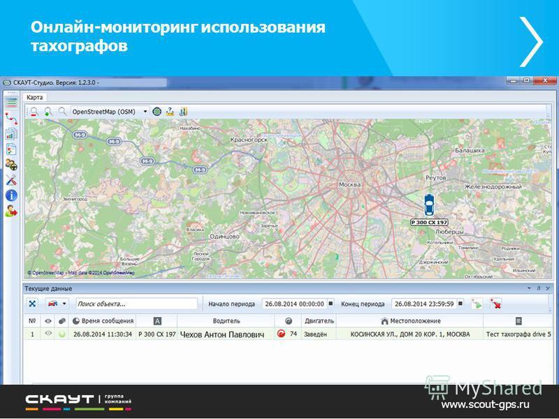 www.scout-gps.ru Онлайн-мониторинг использования тахографов