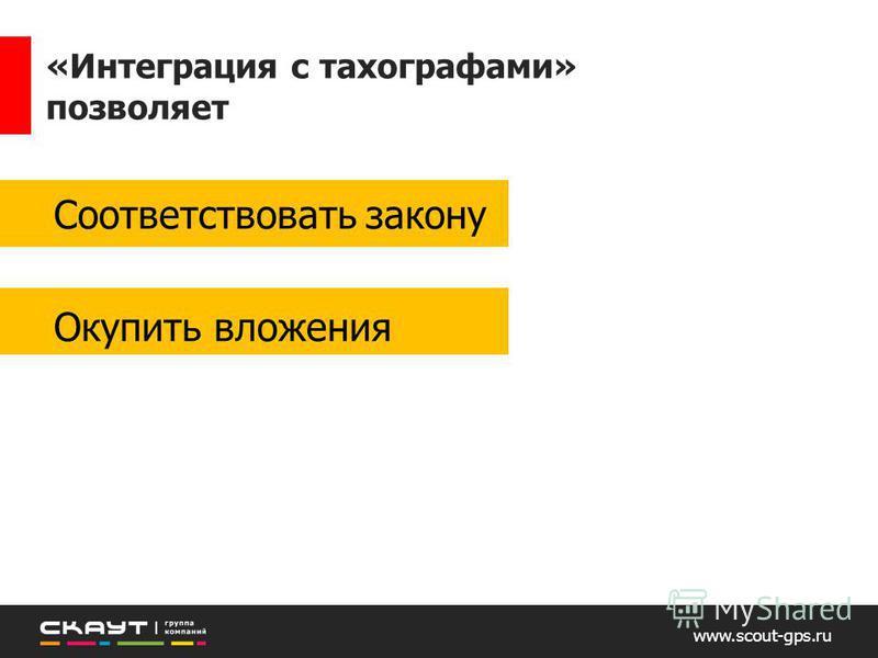 «Интеграция с тахографами» позволяет www.scout-gps.ru Соответствовать закону Окупить вложения