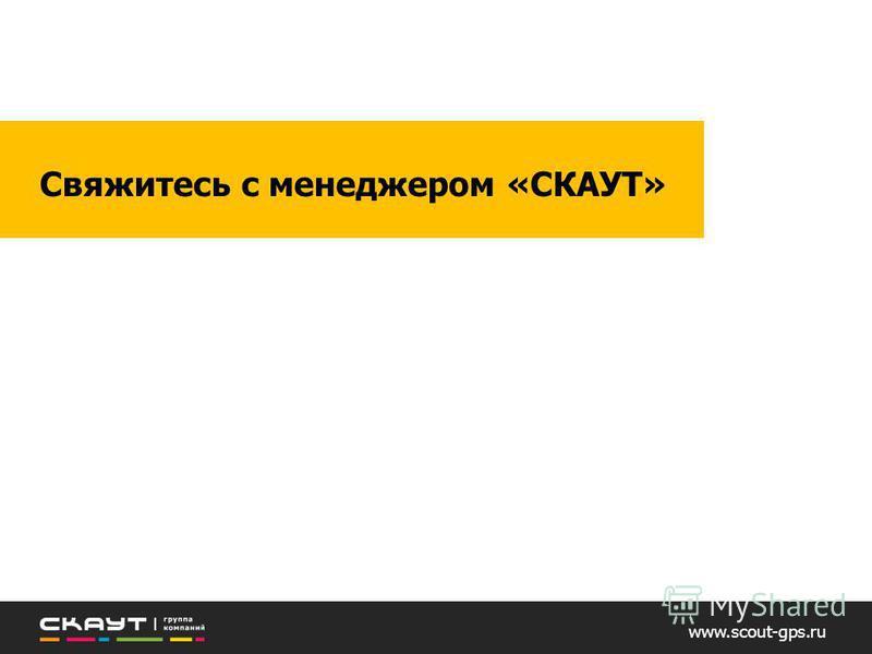 www.scout-gps.ru Свяжитесь с менеджером «СКАУТ»