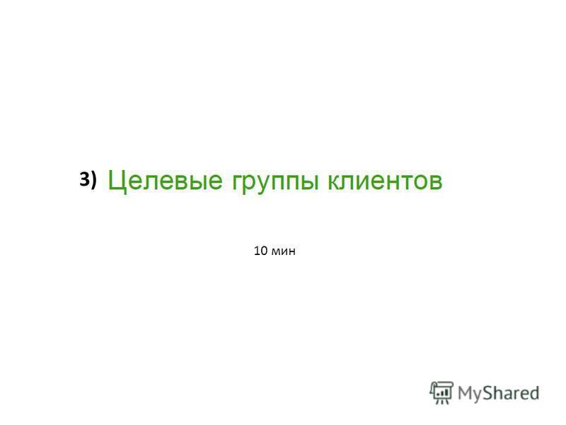 10 мин 3)
