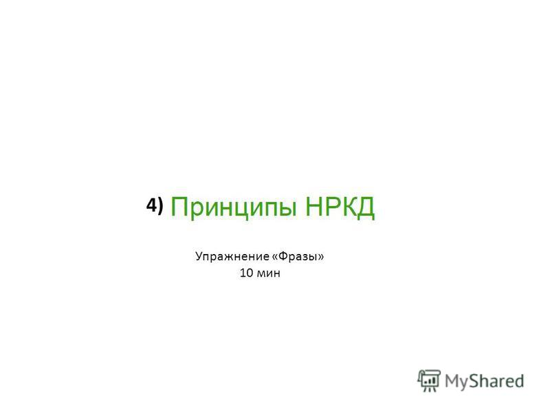 Упражнение «Фразы» 10 мин 4)