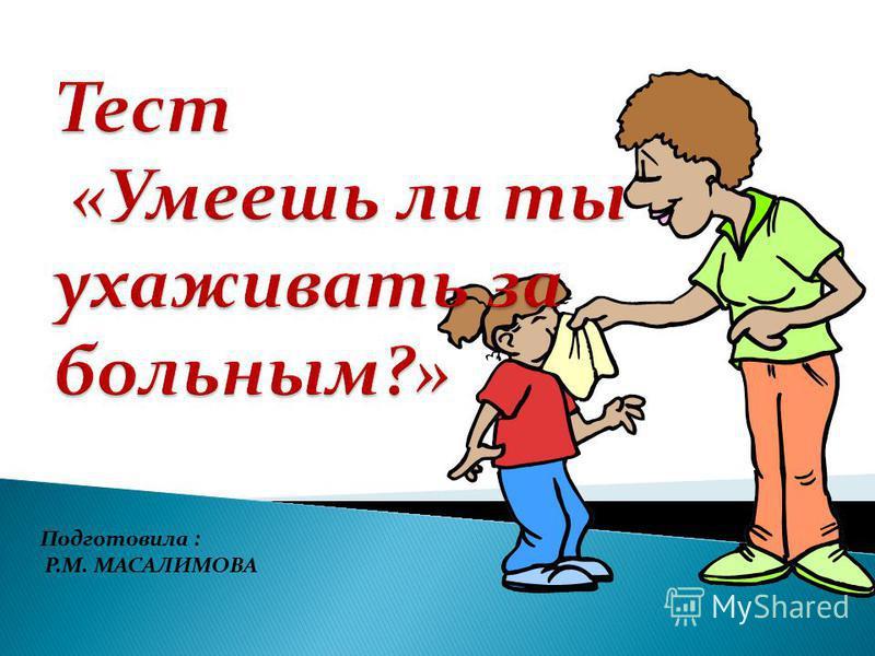 Подготовила : Р.М. МАСАЛИМОВА