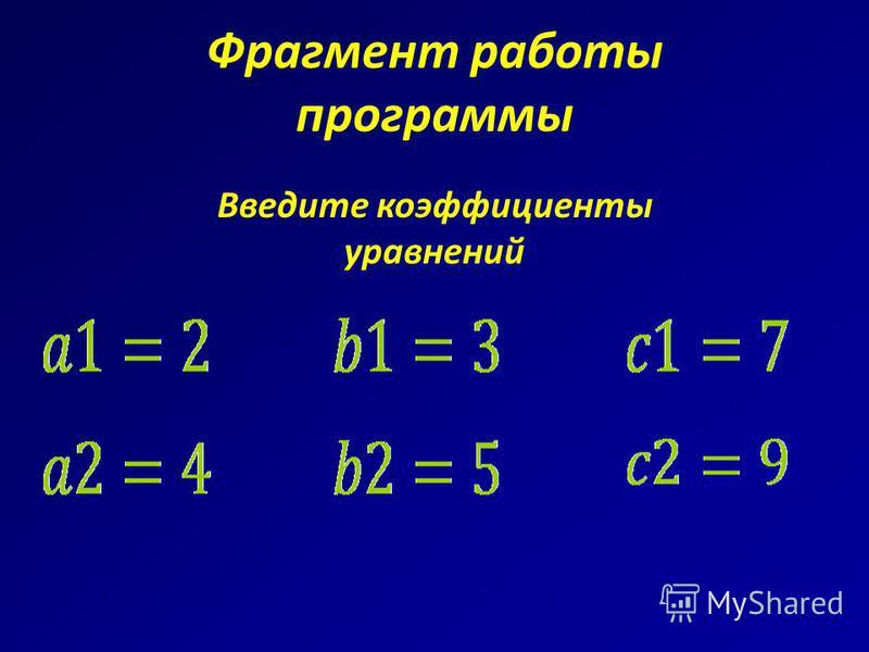 Фрагмент работы программы Введите коэффициенты уравнений