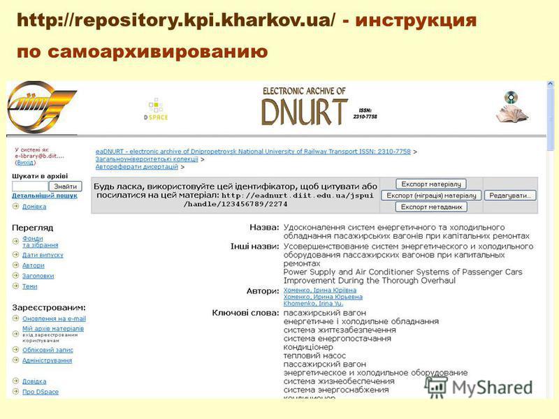 http://repository.kpi.kharkov.ua/ - инструкция по само архивированию