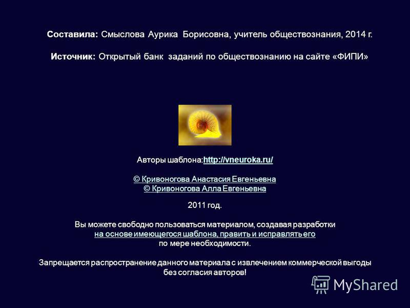 Авторы шаблона:http://vneuroka.ru/http://vneuroka.ru/ © Кривоногова Анастасия Евгеньевна © Кривоногова Алла Евгеньевна 2011 год. Вы можете свободно пользоваться материалом, создавая разработки на основе имеющегося шаблона, править и исправлять его по