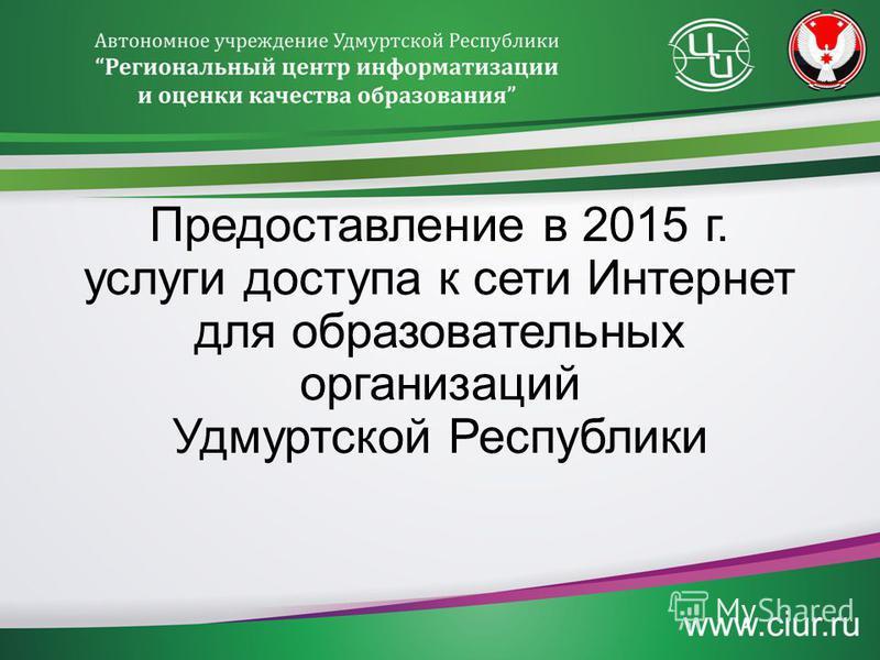Предоставление в 2015 г. услуги доступа к сети Интернет для образовательных организаций Удмуртской Республики