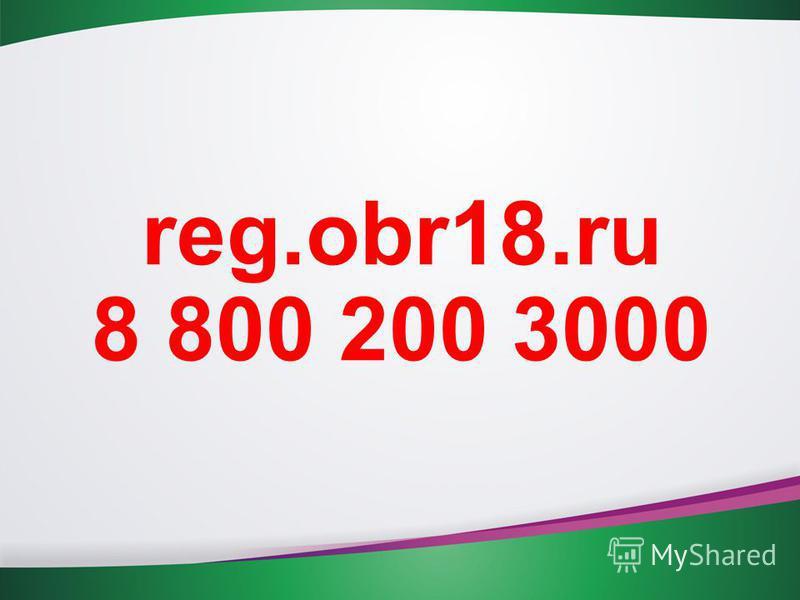 reg.obr18. ru 8 800 200 3000