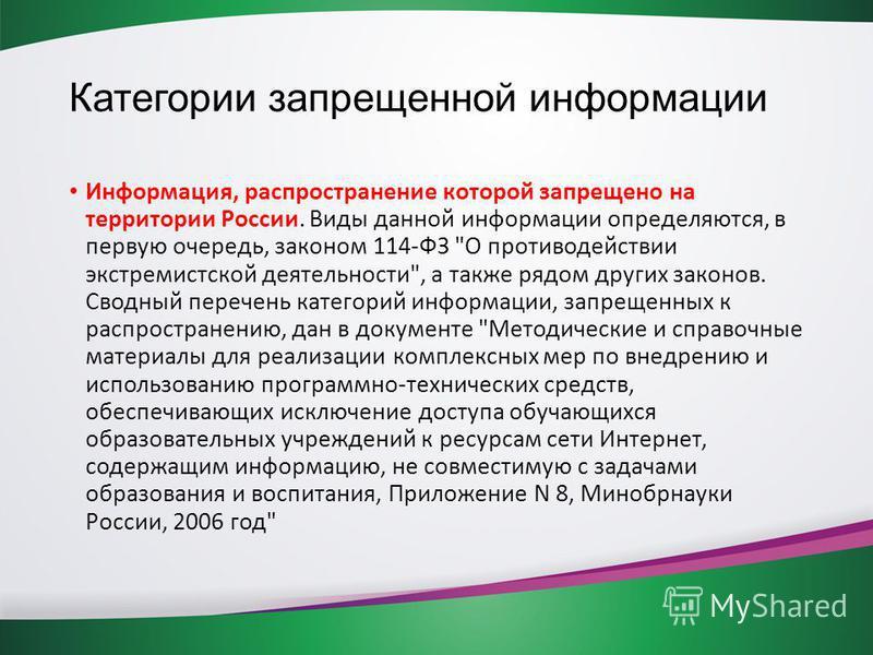 Категории запрещенной информации Информация, распространение которой запрещено на территории России. Виды данной информации определяются, в первую очередь, законом 114-ФЗ