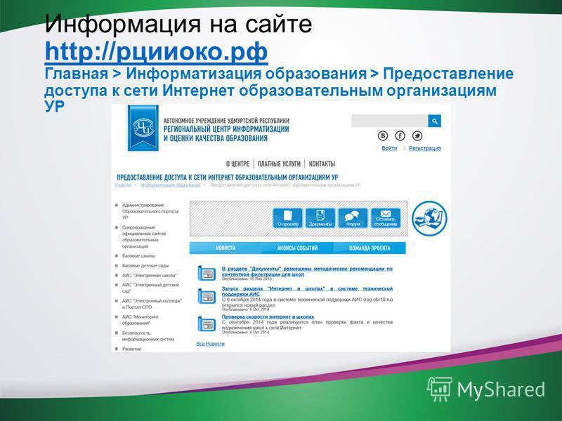 Информация на сайте http://рцииоко.рф Главная > Информатизация образования > Предоставление доступа к сети Интернет образовательным организациям УР http://рцииоко.рф