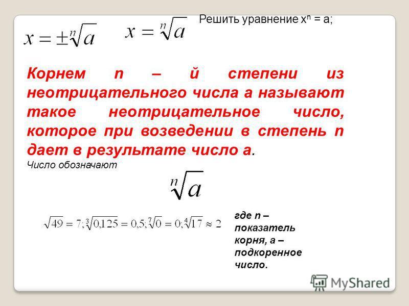 Решить уравнение х n = a; Корнем n – й степени из неотрицательного числа а называют такое неотрицательное число, которое при возведении в степень n дает в результате число а. Число обозначают где n – показатель корня, а – подкоренное число.
