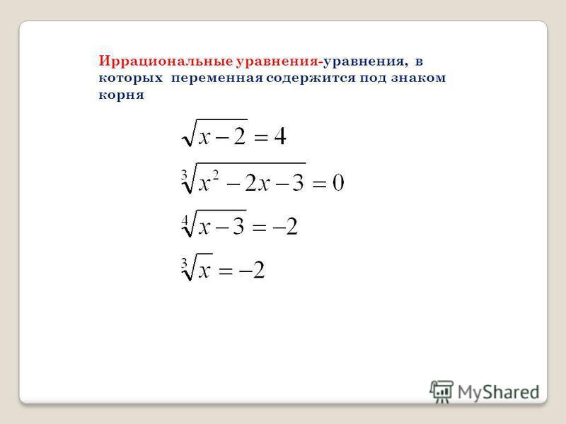 Иррациональные уравнения-уравнения, в которых переменная содержится под знаком корня