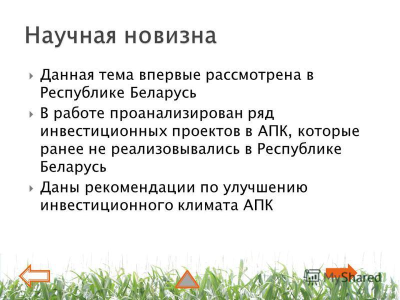 Данная тема впервые рассмотрена в Республике Беларусь В работе проанализирован ряд инвестиционных проектов в АПК, которые ранее не реализовывались в Республике Беларусь Даны рекомендации по улучшению инвестиционного климата АПК