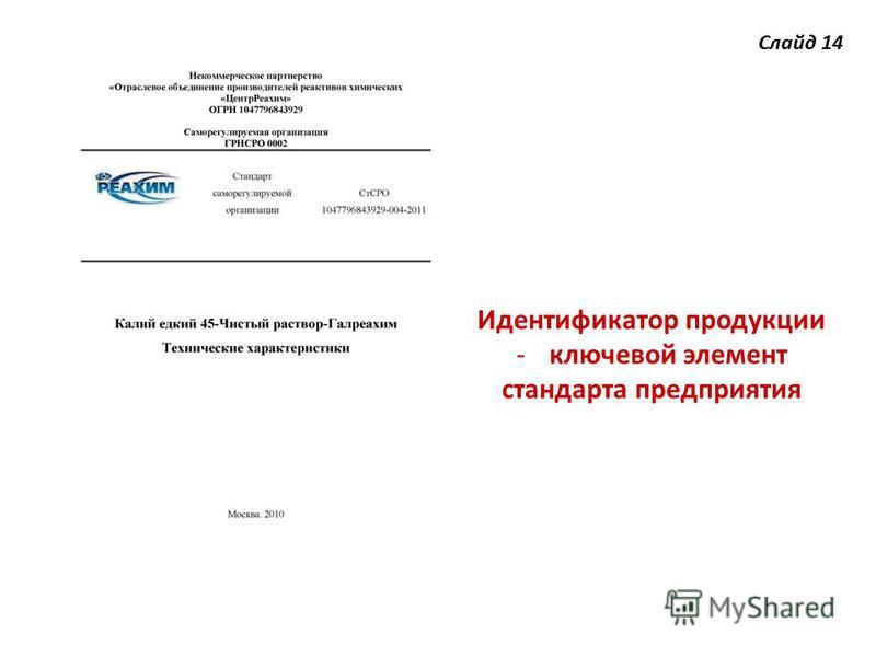 Слайд 14 Идентификатор продукции -ключевой элемент стандарта предприятия
