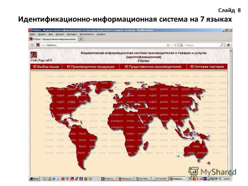 Слайд 8 Идентификационно-информационная система на 7 языках