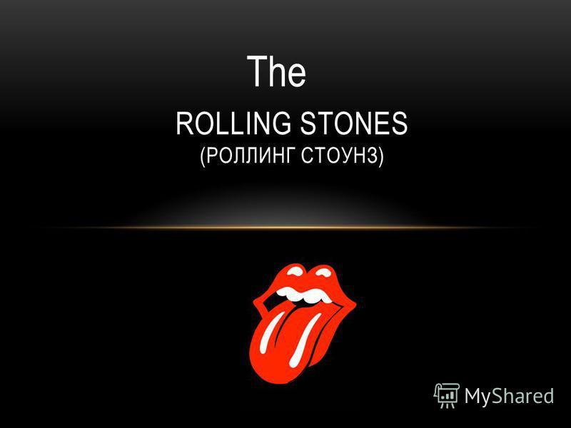 ROLLING STONES (РОЛЛИНГ СТОУНЗ) The