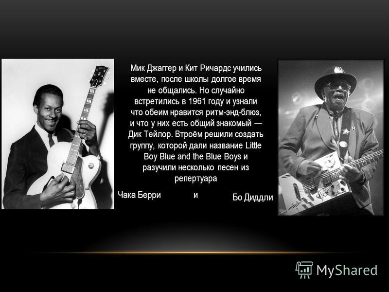 Мик Джаггер и Кит Ричардс учились вместе, после школы долгое время не общались. Но случайно встретились в 1961 году и узнали что обеим нравится ритм-энд-блюз, и что у них есть общий знакомый Дик Тейлор. Втроём решили создать группу, которой дали назв