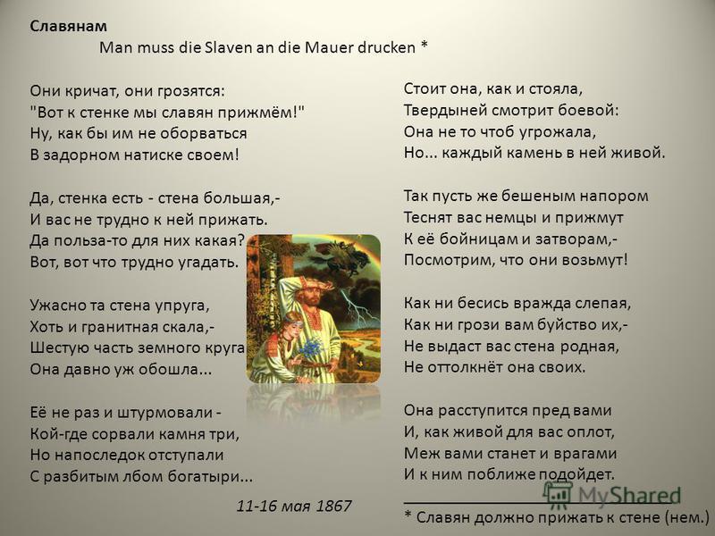 Славянам Man muss die Slaven an die Mauer drucken * Они кричат, они грозятся:
