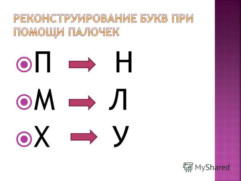 П Н М Л Х У