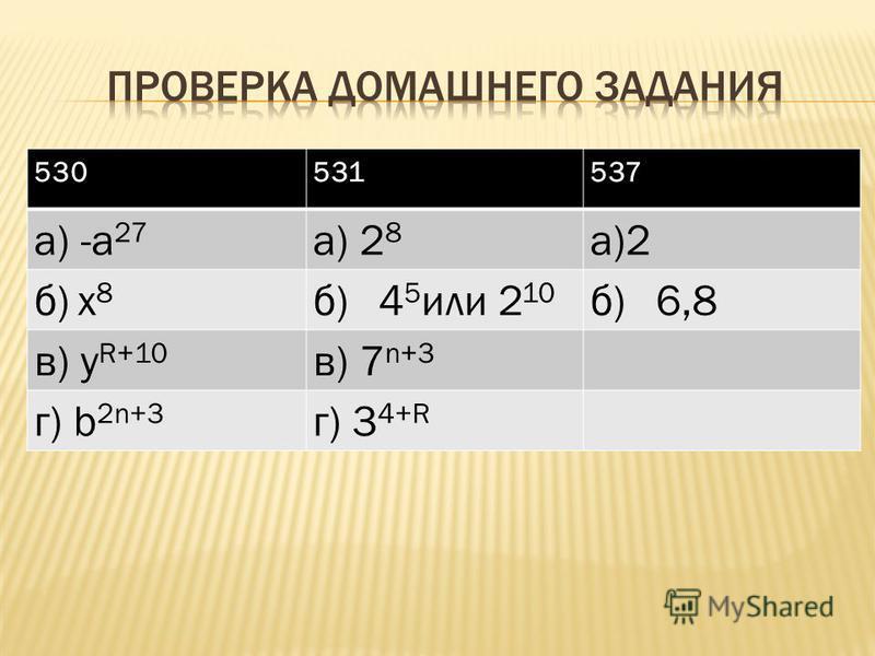 530531537 а) -a 27 a) 2 8 a)2 б) x 8 б) 4 5 или 2 10 б) 6,8 в) у R+10 в) 7 n+3 г) b 2n+3 г) 3 4+R