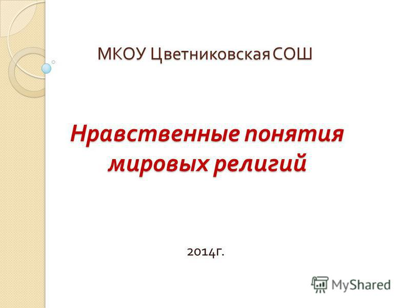 МКОУ Цветниковская СОШ Нравственные понятия мировых религий 2014 г.