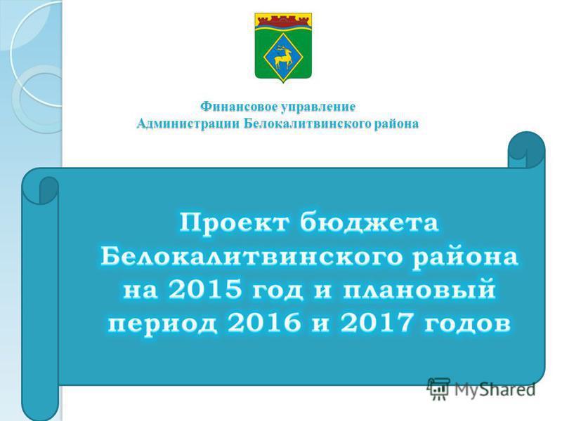 Финансовое управление Администрации Белокалитвинского района