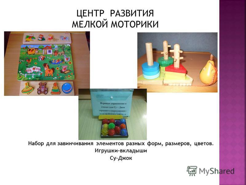 Набор для завинчивания элементов разных форм, размеров, цветов. Игрушки-вкладыши Су-Джок