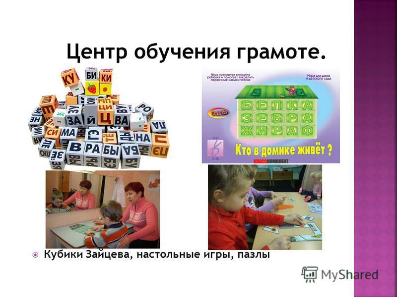 Кубики Зайцева, настольные игры, пазлы