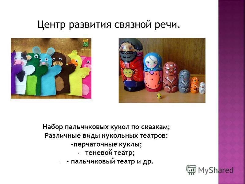 Набор пальчиковых кукол по сказкам; Различные виды кукольных театров: -перчаточные куклы; - теневой театр; - - пальчиковый театр и др.