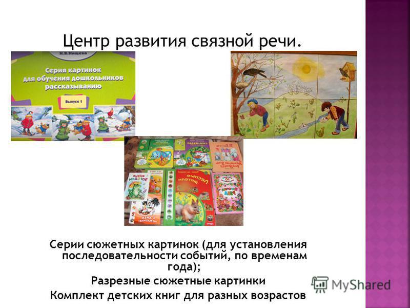 Серии сюжетных картинок (для установления последовательности событий, по временам года); Разрезные сюжетные картинки Комплект детских книг для разных возрастов