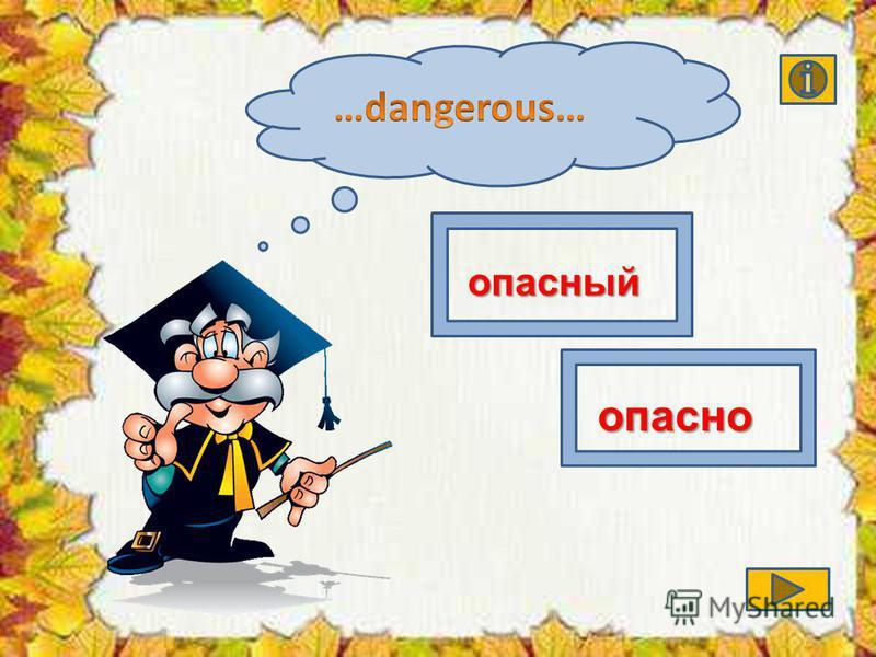 опасный опасно