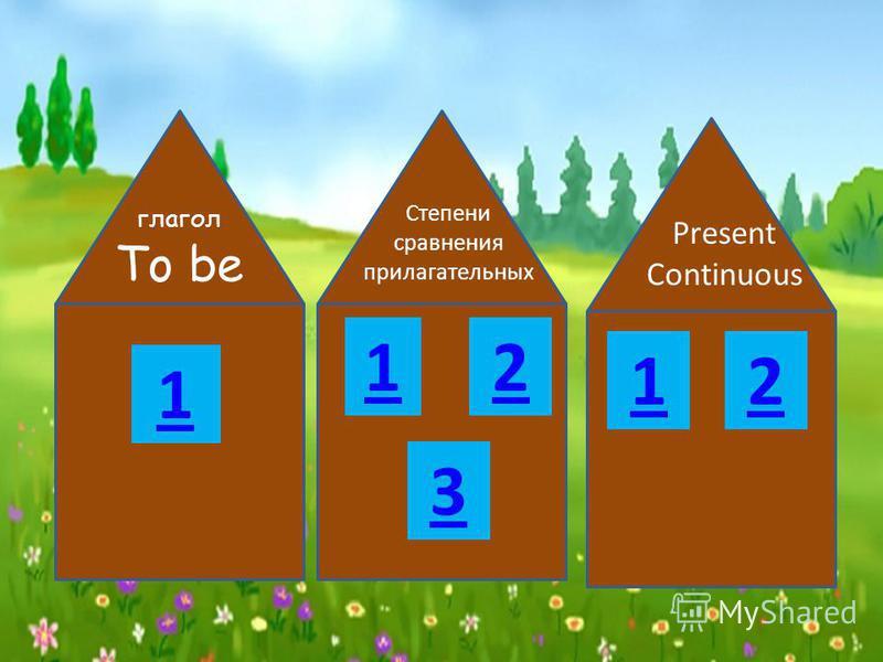 глагол To be Степени сравнения прилагательных Present Continuous 1 12 3 12