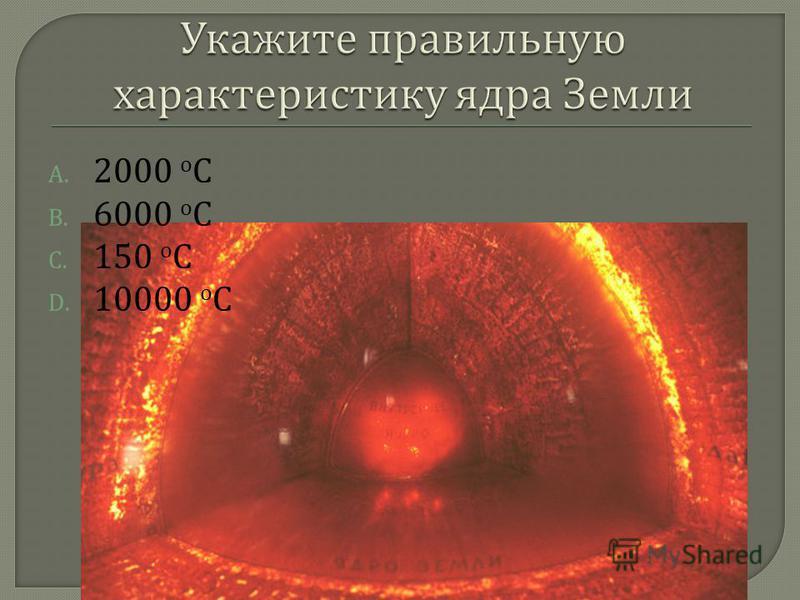 A. 2000 о С B. 6000 о С C. 150 о С D. 10000 о С