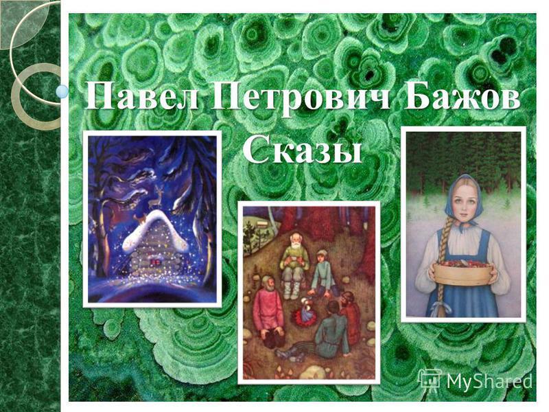 Павел Петрович Бажов Сказы
