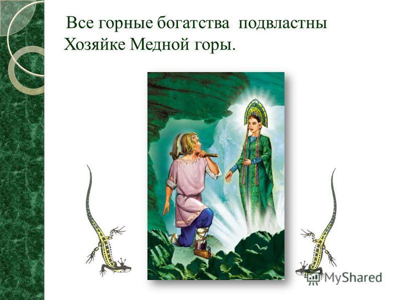 Все горные богатства подвластны Хозяйке Медной горы.