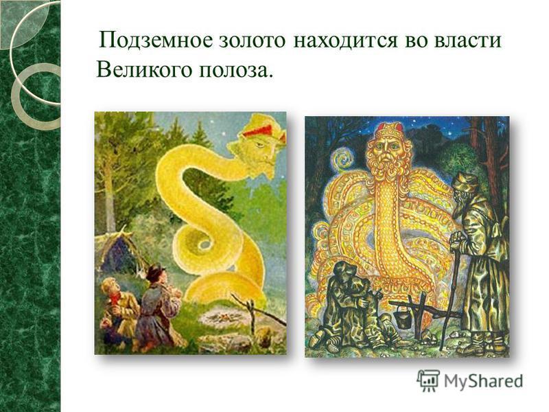 Подземное золото находится во власти Великого полоза.