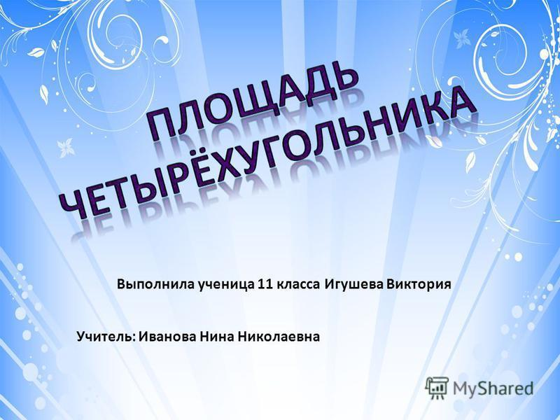 Выполнила ученица 11 класса Игушева Виктория Учитель: Иванова Нина Николаевна