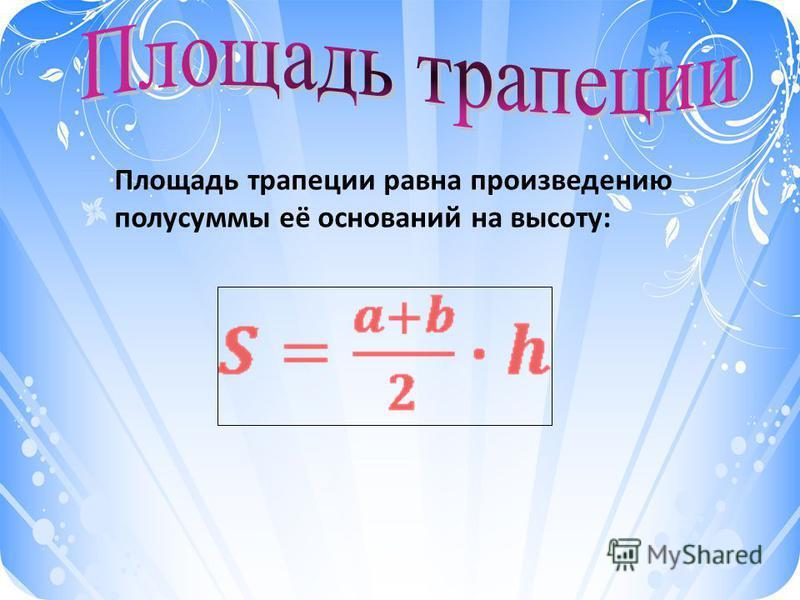 Площадь трапеции равна произведению полусуммы её оснований на высоту: