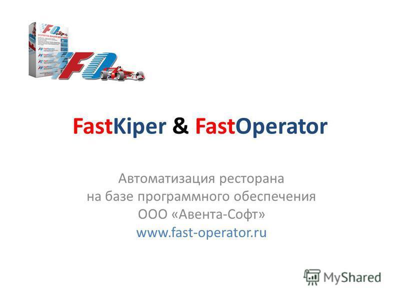 FastKiper & FastOperator Автоматизация ресторана на базе программного обеспечения ООО «Авента-Софт» www.fast-operator.ru