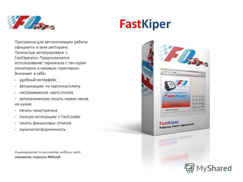 FastKiper Программа для автоматизации работы официанта в зале ресторана. Полностью интегрирована с FastOperator. Предполагается использование терминала с тач-скрин монитором и чековым принтером. Включает в себя: -удобный интерфейс -авторизацию по кар