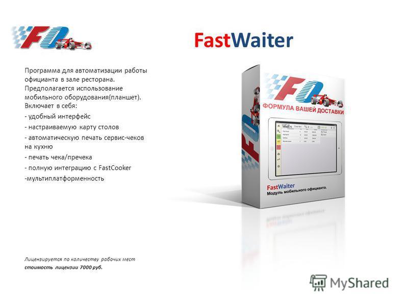 FastWaiter Программа для автоматизации работы официанта в зале ресторана. Предполагается использование мобильного оборудования(планшет). Включает в себя: - удобный интерфейс - настраиваемую карту столов - автоматическую печать сервис-чеков на кухню -