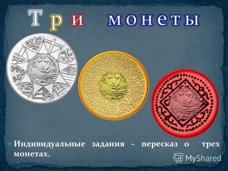 Индивидуальные задания – пересказ о трех монетах.