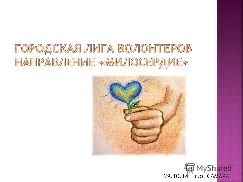 29.10.14 г.о. САМАРА
